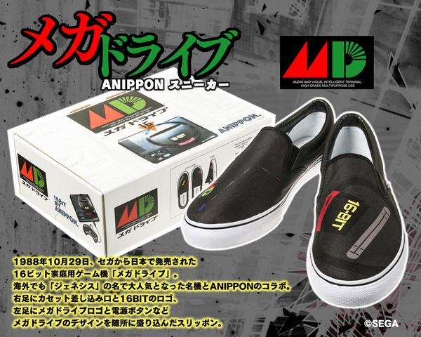 md anippon sneakers