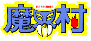 makaimura ghosts n goblins : le logo japan