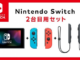 Nintendo Switch sans dock